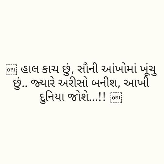 🤘 Apna Time Aayega 👊 - oથા હાલ કાચ છું , સૌની આંખોમાં ખૂંચુ છું . જ્યારે અરીસો બનીશ , આખી દુનિયા જોશે . . . ! ! own - ShareChat