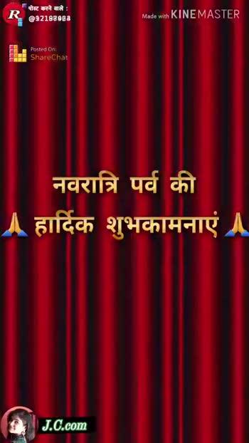🙏 हिन्दू नव वर्ष की शुभकामनाएँ - ShareChat