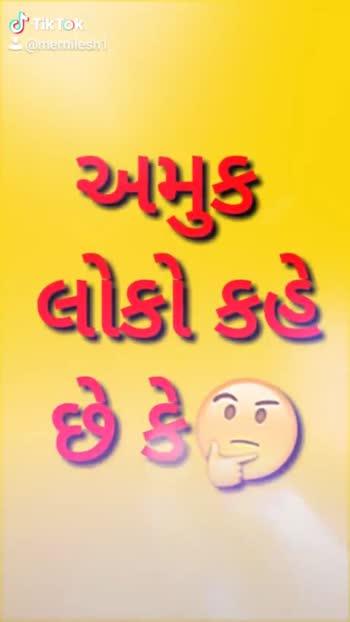 #🎵tik tok⭐ - # @ mernileshi પસંદ નથી એ કુતારીખ નહિ ) : @ mernilesh1 - ShareChat
