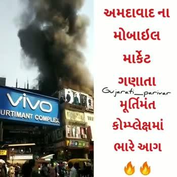 📰 15 માર્ચનાં સમાચાર - અમદાવાદના મોબાઇલ માર્કેટ var vivo ગણાતા Gujarati _ par મૂર્તિમંત કોમ્લેક્ષમાં ભારે આગ MURTIMANT COMPLEX શ . અમદાવાદના મોબાઇલ માર્કેટ vivo IURTIMANT COMPLEX traditional var ગણાતા Gujarati _ _ par મૂર્તિમંત કોમ્લેક્ષમાં ભારે આગ - ShareChat