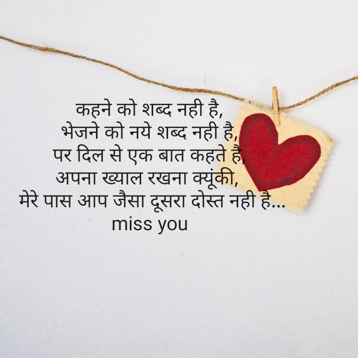 👬दोस्ती-यारी - कहने को शब्द नहीं है , भेजने को नये शब्द नही है , पर दिल से एक बात कहते है , अपना ख्याल रखना क्यूंकी , मेरे पास आप जैसा दूसरा दोस्त नही है . . . miss you - ShareChat