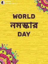 ওয়ার্ল্ড  নমস্কার দিবস - @ romjans amima WORLD নমার DAY পােস্ট করেছে : @ romjansamima Google Play ShareChat - ShareChat