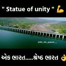 સ્ટેચ્યુ ઓફ યુનિટી - Statue of unity | @ dil _ thi _ gujrati એક ભારત . . . શ્રેષ્ઠ ભારત છે Statue of unity अतुल्य ! भारत Incredible India એક ભારત . . શ્રેષ્ઠ ભારત છે - ShareChat