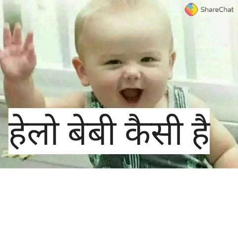 how are you friends - ShareChat हेलो बेबी कैसी है - ShareChat