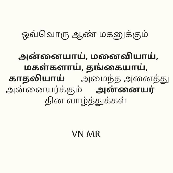 annaiyar dhinam - ஒவ்வொரு ஆண் மகனுக்கும் அன்னையாய் , மனைவியாய் , மகள்களாய் , தங்கையாய் , காதலியாய் அமைந்த அனைத்து அன்னையர்க்கும் அன்னையர் தின வாழ்த்துக்கள் VN MR - ShareChat
