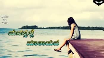 ಫೀಲಿಂಗ್ ಸಾಂಗ್ಸ್ - Beera CM Dattu ಓಡಾಡುವೆ Beera CM Dattu ಅನುರಾಗದ - ಅಶಾಪವು - ShareChat