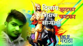 शिवाजी महाराज - Made with KINEMASTER पड़ा । [ UJI KING OF | मराठा Chhatrapati Made with KINEMASTER / / शि / ( घाणता राजा तुफान पावर फुला KING OF मराठा Chhatrapati - ShareChat