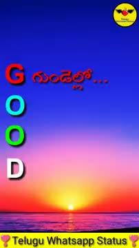 🌅శుభోదయం - 6 గుండెల్లో . . . O ఒదిగిపోయే . . . Oఓ నేస్తమా . . . Dదూరంగా ఉన్నా Telugu Whatsapp Status M మరిచిపోకుఆ O N నిన్ను తలిచే . . .   ఈ మంట . . .   నేస్తాన్ని . - - G గుర్తించుకో . . . Telugu Whatsapp Status - ShareChat