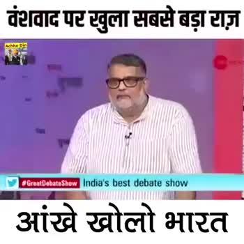 নিৰ্বাচন ২০১৯ - वंशवाद पर खुला सबसे बड़ा राज़ Achhe Din शान से मीनल में पह 1अरबों रुपये का जम् | आंखे खोलो भारत वंशवाद पर तुला सबसे बड़ा राज़ Achhe Din रुपये का जमी GreatBabataShow I love this show , | आंखे खोलो भारत - ShareChat