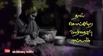 happy mothers day - ஜன் தூங்ராத உயிர் அல்லவா | | ! ! ! | | | skblessy editz இyா நீ ஆணையிடு தாயே நீ எந்த gே nப் மா | T | | | | | | | Tube skblessy editz - ShareChat