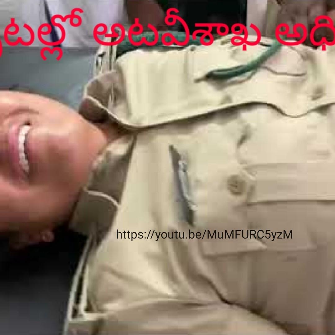 🙄అధికారులపై నాయకుల దాడి - టట్లో అటవీశాఖ డ https : / / youtu . be / MuMFURC5yZM - ShareChat