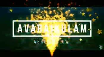 தல ரீமிக்ஸ் - AVARAIKULAM AS 1 . 曲 : - ShareChat
