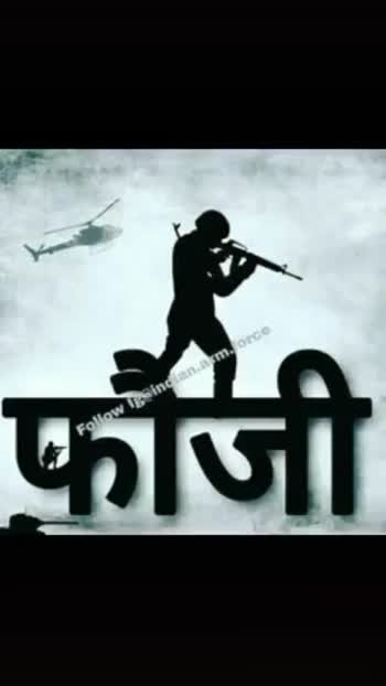 indian army - ५ ARM ANAR एव च VN - मैरी सन् S - ShareChat