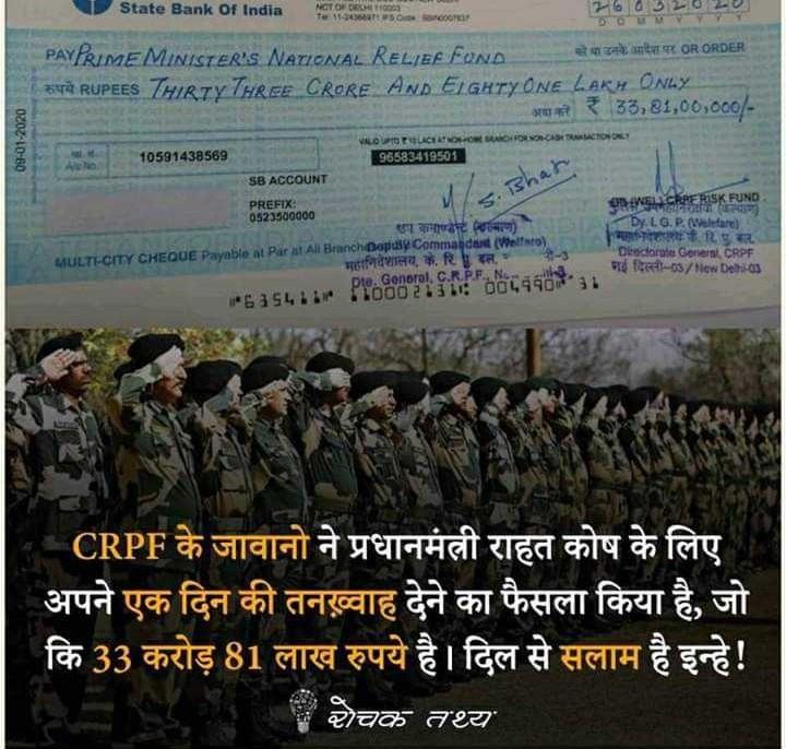 📰 रोज़गार समाचार 2020 - NOT OF DEL000 Ta11 2450MATTESomarcoomer : 09 - 01 - 202024 State Bank Of India 176032200 DOM PAYPRIME MINISTER ' S NATIONAL RELIEF FOND SÄ RUPEES THIRTY THREE CRORE AND ELGHTY ONE LAKH ONLY अशा करें ₹ 33 , 81 , 005000 / ALORDPORANKIRANDIVORNORCINTIMNCTONORY 2 . 10591438569 96583419501 SB ACCOUNT Bhat WELCRAE RISK FUND PREFIX : 0523500000 उप कमाण्डेट दिल्याण ) MULTI - CITY CHEQUE Payable at Part All Branch Dopus Commander Weltto ) महानिदेशालय , के . रि दल र Dte . General , C . R . P . F . Netail . . 154f1000FTSE0०५१ D . LG . P . comletare ) महानिदेशालय करिबर Decorate General CRPF नई दिल्ली - 03 / New Delhias CRPF के जावानो ने प्रधानमंत्री राहत कोष के लिए अपने एक दिन की तनख्वाह देने का फैसला किया है , जो कि 33 करोड़ 81 लाख रुपये है । दिल से सलाम है इन्हे ! ਦੋਬਲ ਰਹ - ShareChat