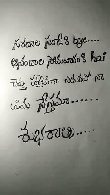 😴శుభరాత్రి - సరదాల సండs B . . . . . నందాల సోమవారం has చెడు మావ గా నిదురపో నా ( ఒమ నేస్తమా . . . . . . శుభd9 . సరదాల సండs be . . . . నందాల సోమవారంకి hor చెప్పు మావ గాలి నడురపో నా ( మ నేస్తమా . . . . . . శుభరాUC9 . . . - - ShareChat