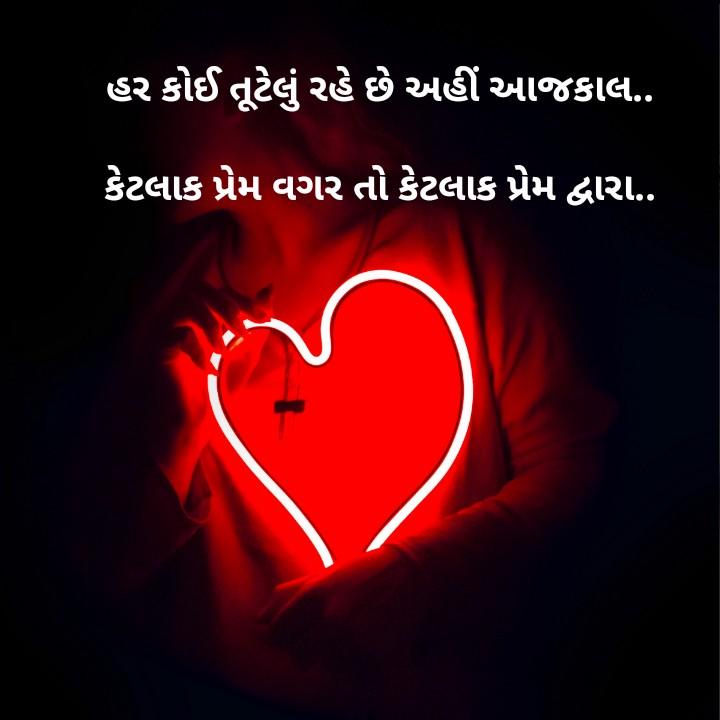 💘 પ્રેમ 💘 - ' હર કોઈ તૂટેલું રહે છે અહીં આજકાલ . . ' કેટલાક પ્રેમ વગર તો કેટલાક પ્રેમ દ્વારા . . - ShareChat