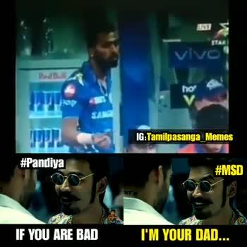 🏏அடுத்த IPL-ல் தோனி - IG : Tamilpasanga _ Memes # Pandiya # MSD IF YOU ARE BAD I ' M YOUR DAD . . . I AM YOUR DAD IG : Tamilpasanga Memes # Pandiya # MSD IF YOU ARE BAD I ' M YOUR DAD . . . - ShareChat