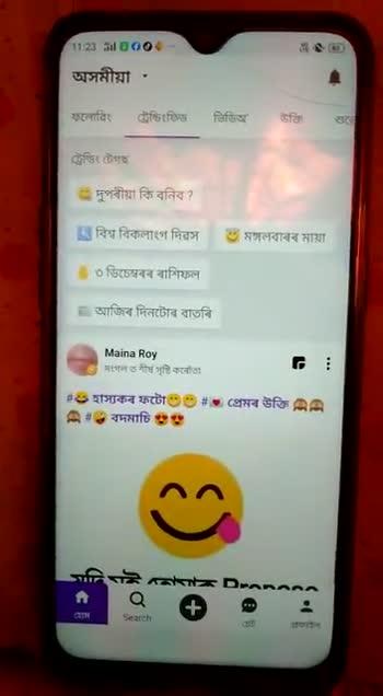 আৰৰ দৃশ্য় - ShareChat
