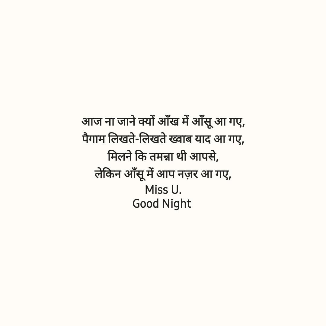 good night - आज ना जाने क्यों आँख में आँसू आ गए , पैगाम लिखते - लिखते ख्वाब याद आ गए , मिलने कि तमन्ना थी आपसे , लेकिन आँसू में आप नज़र आ गए , Miss U . Good Night - ShareChat