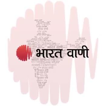 tech - भारत वाणी lixpen . com हे प्लास्टिकला वितळवते । | | भारत वाणी f Bharat Vaani Marathi 0 Bharat VaaniMarathi y @ BharatVaaniln You Tube BharatVaani Footage Source : https : / / lixpen . com - ShareChat