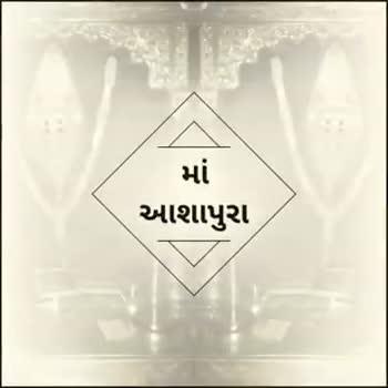 👑👑🙏jay ma ashapura 🙏 👑👑 - - ау , GoPro - ShareChat