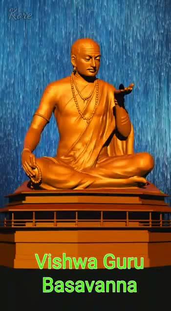🔱ಭಕ್ತಿ ಲೋಕ - kare Vishwa Guru Basavanna Vishwa Guru Basavanna - ShareChat