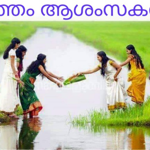 🏵️🏵️🏵️അത്തം🌸🌼🌼 - ത്തം ആശംസക - ShareChat