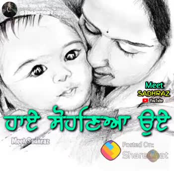 meri maa mera rbbb - ©ab # Sandhu8636 Meet SADHRAZ YouTube ਹੀ ਅੱਗ Meet Sadhraz ShareChat cute girl 88506904 Follow - ShareChat