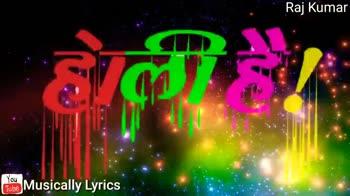 🎨 होली Status - Raj Kumar नुनअ ७ बाछी जदी मन गबराई to the Musically Lyrics Raj Kumar QO375 he Musically Lyrics Tube - ShareChat