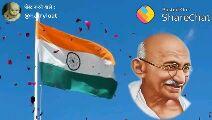 गांधी जयंती - पोस्ट करने वाले ! @ harryloat पोस्ट करने वाले app Posted On : ShareChat पोस्ट करने वाले : @ harryloat Posted On Sharechat - ShareChat