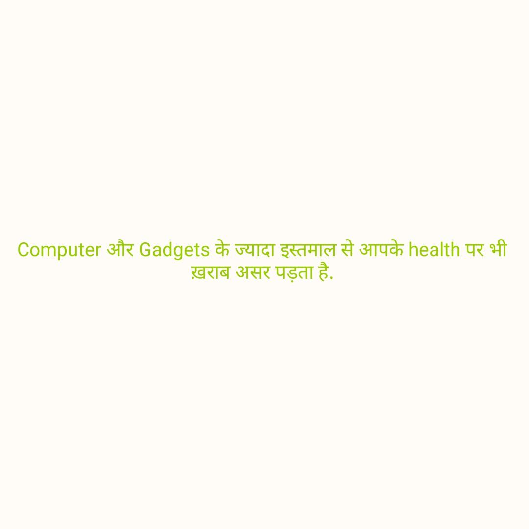 सोशल मीडिया दिवस - Computer और Gadgets के ज्यादा इस्तमाल से आपके health पर भी ख़राब असर पड़ता है . - ShareChat