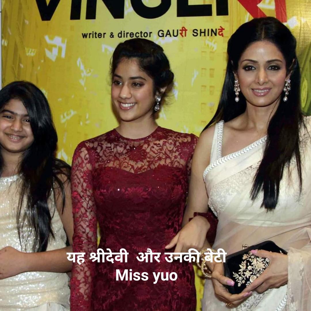 💐 मिस यू श्रीदेवी 😢😢 - writer & director GAUTI SHINA यह श्रीदेवी और उनकी बेटी । Miss yuo - ShareChat