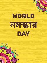 ওয়ার্ল্ড  নমস্কার দিবস - WORLD নমর DAY - ShareChat