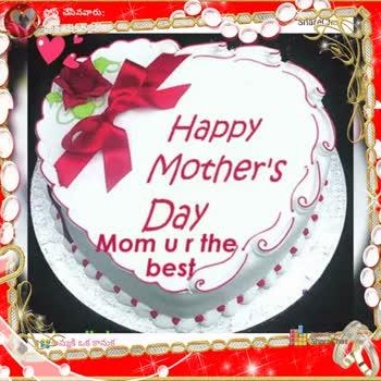 👩👧అమ్మ-నేను - చేసినవారు ; SAS wishes u happy morthers day ShareChat satish Shyamala satish6256 ఐవ్ షేర్ చాట్ Follow - ShareChat