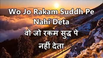 🖋 साहित्य शीर्षक - पर्वत - Sahi Raste Se Kabhi Na Bhatkata सही रास्ते से कभी ना भटकता Ae Khudawand Bata / ऐ खुदावंद बता - ShareChat