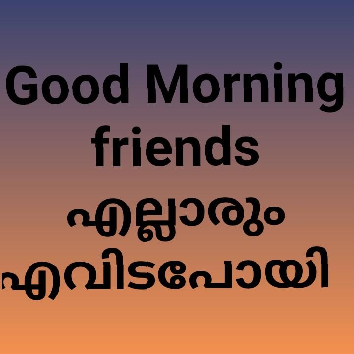 🌃 ഗുഡ് നൈറ്റ് - Good Morning friends എല്ലാരും എവിടപോയി - ShareChat