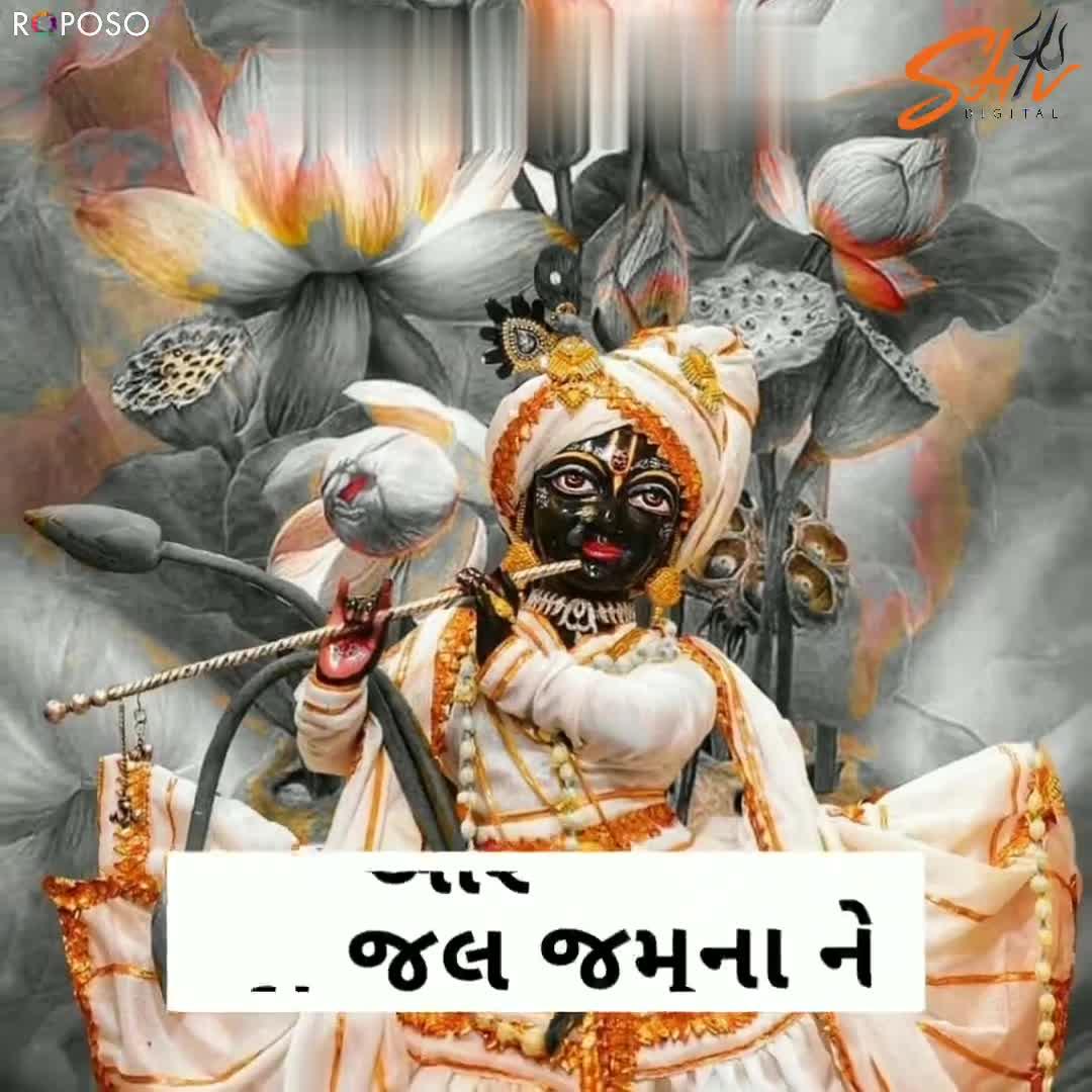 🙏 જય શ્રી કૃષ્ણ - RC POSO SHAR LIKE COMM ROPOSO Install now : - ShareChat