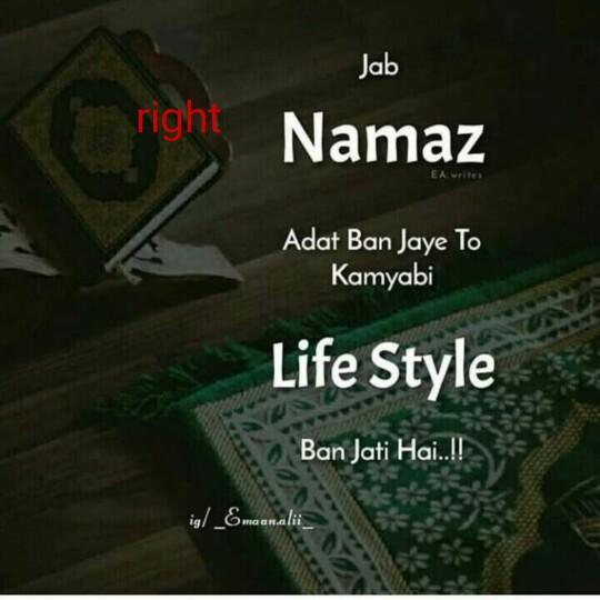 namaz ibadat - Jab right Namaz EA write Adat Ban Jaye To Kamyabi Life Style Ban Jati Hai . ! ! ig / _ Emaanalii _ - ShareChat