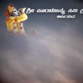 ಸ್ಯಾಂಡಲ್ ವುಡ್ - ShareChat