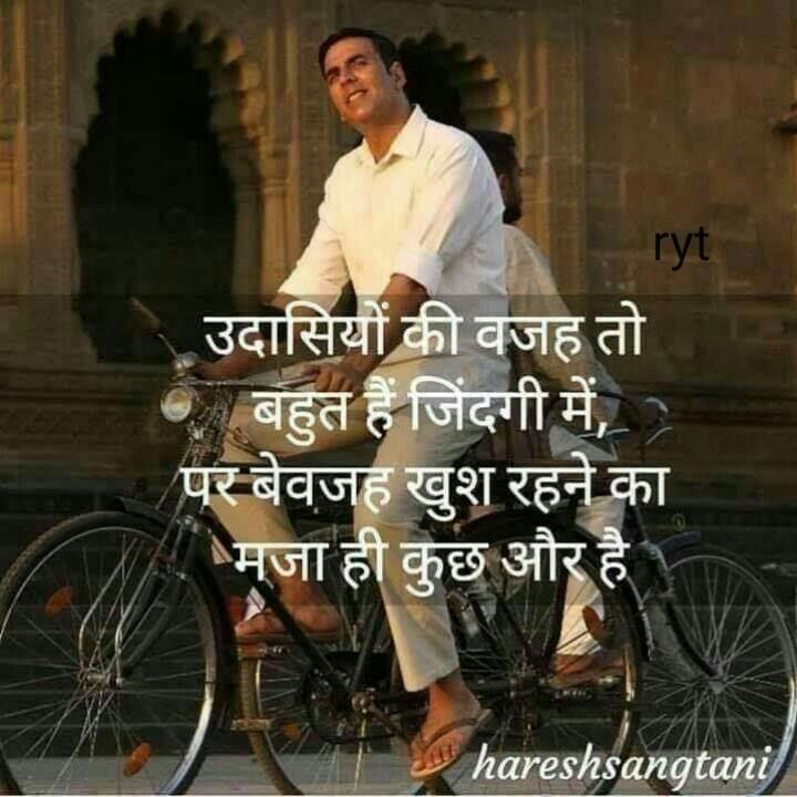💭 ਮੇਰੇ ਵਿਚਾਰ - ryt उदासियों की वजह तो बहुत हैं जिंदगी में , पर बेवजह खुश रहने का मजा ही कुछ और है । whareshsangtani - ShareChat