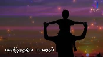fathers day - Manoj Editz தந்தை அவனின் பாசத்தை Manoj Editz Sy Pradee - ShareChat