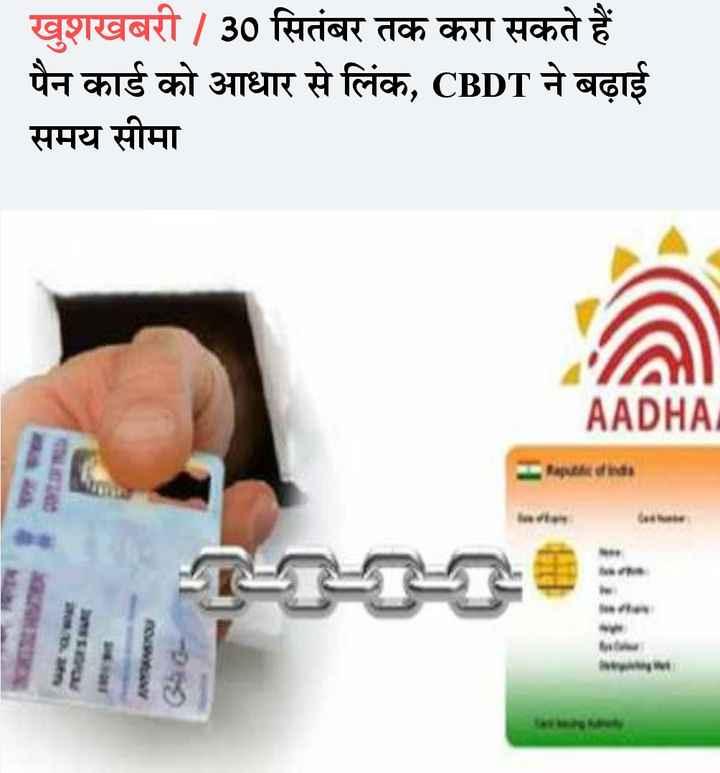 1 अप्रैल की न्यूज - खुशखबरी / 30 सितंबर तक करा सकते हैं । पैन कार्ड को आधार से लिंक , CBDT ने बढ़ाई समय सीमा A AADHAL - ShareChat