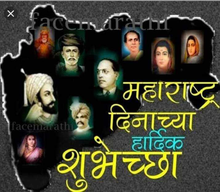 1 मई की न्यूज - adersTM महाराष्ट्र ६ दिनाच्या lacem death ० हार्दिक शुभेच्छा - ShareChat