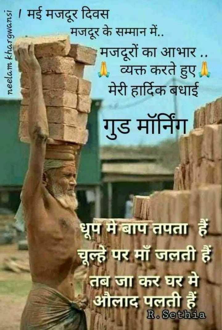 1 मई की न्यूज - ' । मई मजदूर दिवस मजदूर के सम्मान में . . मजदूरों का आभार . . . व्यक्त करते हुए मेरी हार्दिक बधाई neelam khargwansi गुड मॉर्निग धूप में बाप तपता हैं । चूल्हे पर माँ जलती हैं । तब जा कर घर में औलाद पलती हैं । R . Sethia - ShareChat