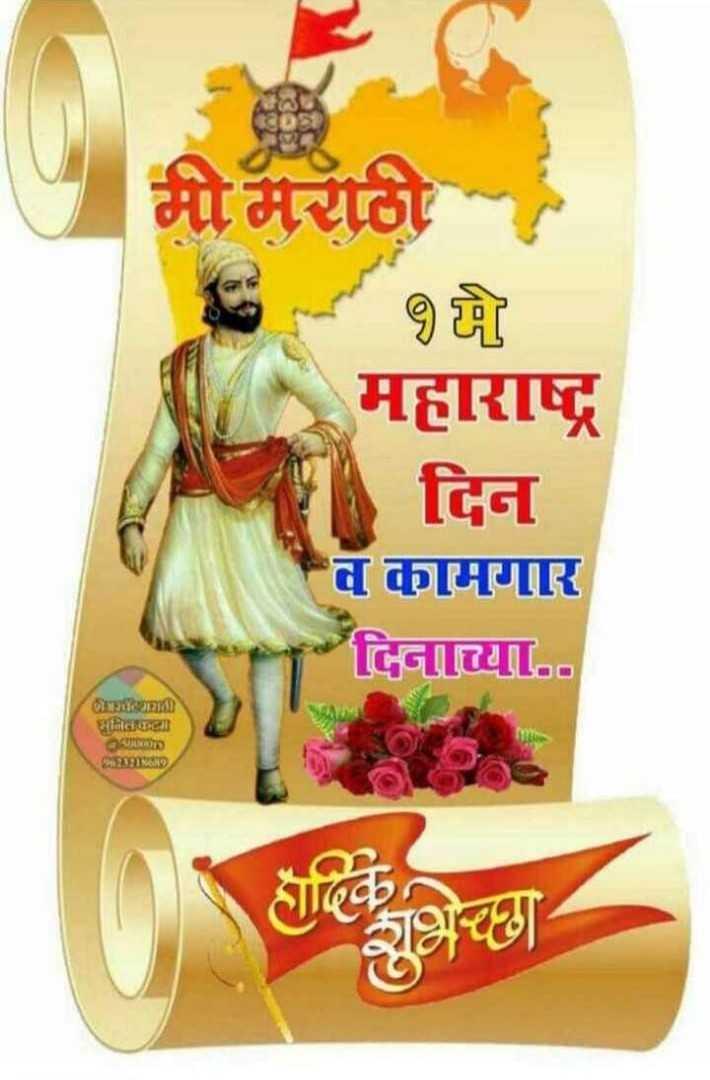 1 मई की न्यूज़ - मी मराठी ७ ) है । महाराष्ट्र दिन व कामगार दिन . . HIDIA ld NOT I - ShareChat