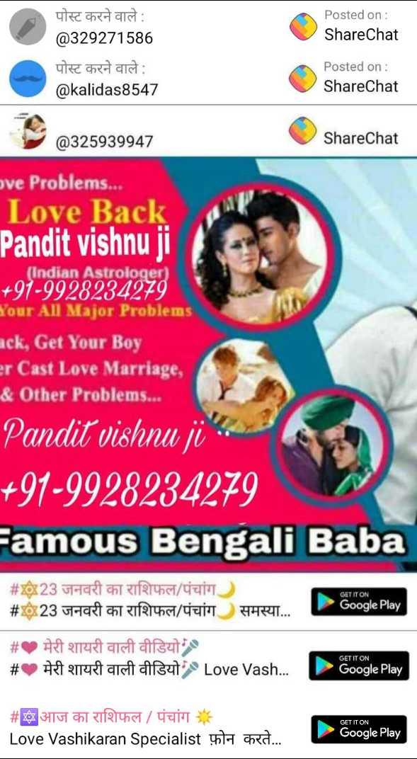 🔯1 मार्च का राशिफल/पंचांग🌙 - Posted on : ShareChat पोस्ट करने वाले : @ 329271586 पोस्ट करने वाले : @ kalidas8547 Posted on : ShareChat @ 325939947 ShareChat ove Problems . . . Love Back Pandit vishnu ji ( Indian Astrologer ) + 91 - 9928234279 Your All Major Problems ack , Get Your Boy er Cast Love Marriage & Other Problems . . . Pandit vishnu ji + 91 - 9928234979 Famous Bengali Baba GET IT ON Google Play Google Play # x23 WORT CAT / DETT # 5223 HHQR ht ft / DaNTARI . . . # Raisi asut # At airs arch afsat Love Vash . . . GET IT ON Google Play GET IT ON # 316 CT 45T / VENT * Love Vashikaran Specialist staged . . . . Google Play - ShareChat