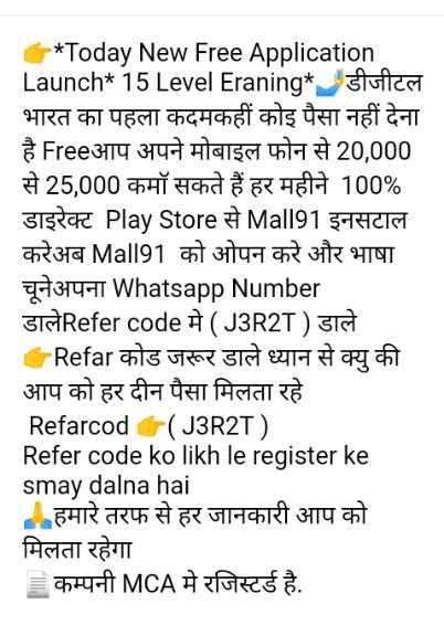 🔯1 मार्च का राशिफल/पंचांग🌙 - * Today New Free Application Launch * 15Level Eraning * डीजीटल भारत का पहला कदमकहीं कोइ पैसा नहीं देना है Freeआप अपने मोबाइल फोन से 20 , 000 से 25 , 000 कमा सकते हैं हर महीने 100 % डाइरेक्ट Play Store से Mall91 इनसटाल करेअब Mall91 को ओपन करे और भाषा चूनेअपना Whatsapp Number डालेRefer code मे ( J3R2T ) डाले - Refar कोड जरूर डाले ध्यान से क्यु की आप को हर दीन पैसा मिलता रहे Refarcod ( J3R2T ) Refer code ko likh le register ke smay dalna hai हमारे तरफ से हर जानकारी आप को मिलता रहेगा कम्पनी MCA मे रजिस्टर्ड है . - ShareChat