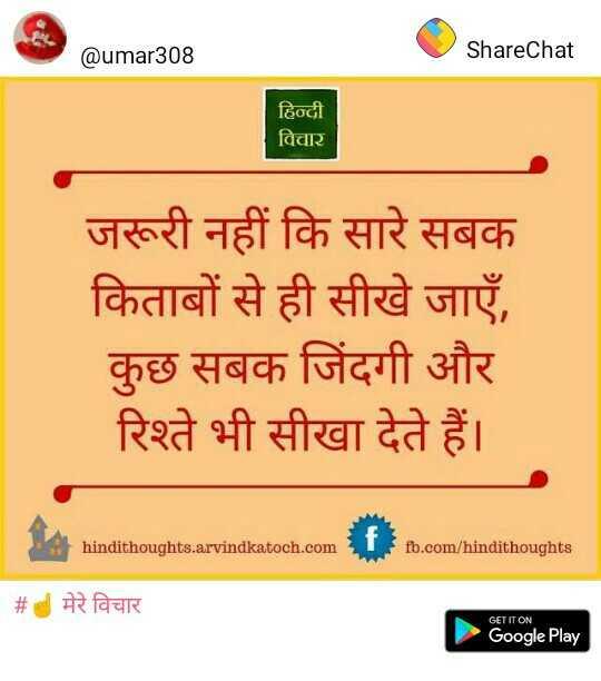 🔯1 मार्च का राशिफल/पंचांग🌙 - @ umar308 ShareChat हिन्दी विचार जरूरी नहीं कि सारे सबक किताबों से ही सीखे जाएँ , कुछ सबक जिंदगी और रिश्ते भी सीखा देते हैं । hindithoughts . arvindkatoch . com fb . com / hindithoughts # मेरे विचार GET IT ON Google Play - ShareChat