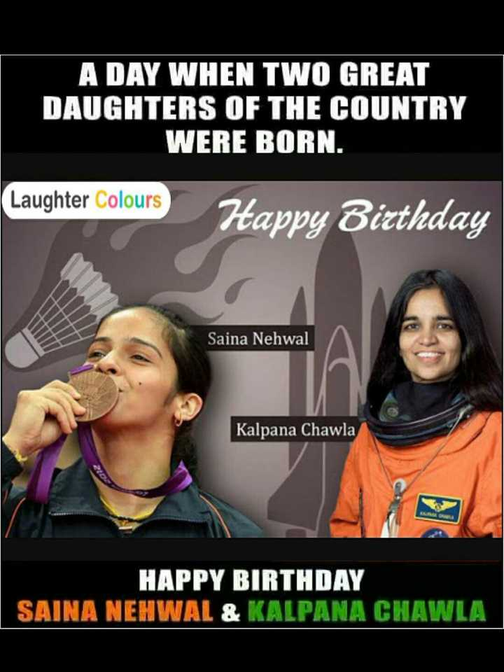 📋 1 જુલાઈનાં સમાચાર - A DAY WHEN TWO GREAT DAUGHTERS OF THE COUNTRY WERE BORN . ( Laughter Colours Happy Birthday Saina Nehwal Kalpana Chawla HAPPY BIRTHDAY SAINA NEHWAL & KALPANA CHAWLA - ShareChat