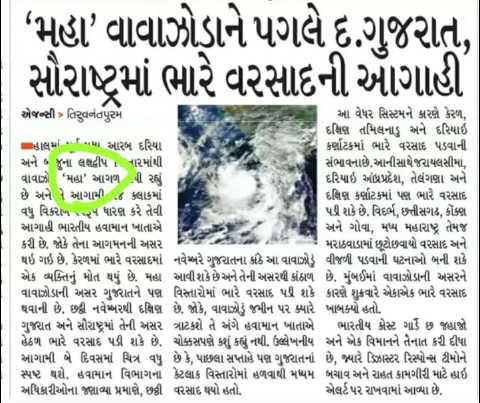 📰 1 નવેમ્બરનાં સમાચાર - મહા ' વાવાઝોડાને પગલે દ . ગુજરાત , સૌરાષ્ટ્રમાં ભારે વરસાદની આગાહી એજન્સી > તિરુવનંતપુરમ આ વેધર સિસ્ટમને કારણે કેરળ , દક્ષિણ તમિલનાડુ અને દરિયાઇ વાલય ' કા આરબ દરિયા કર્ણાટકમાં ભારે વરસાદ પડવાની અને કે જુના લક્ષદ્વીપ  ા તારમાંથી સંભાવના છે . આની સાથે જરાયલસીમા , વાવાઝો ' મહા ' આગળ વી રહ્યું દરિયાઇ આંધ્રપ્રદેશ , તેલંગણા અને છે અને તે આગામી 14 ક્લાકમાં દક્ષિણ કર્ણાટકમાં પણ ભારે વરસાદ વધુ વિકરાળ રૂપ ધારણ કરે તેવી પી શકે છે . વિદર્ભ , છત્તીસગઢ , કૉm આગાધ ભારતીય હવામાન ખાતાએ અને ગોવા , મધ્ય મહારાષ્ટ્ર તેમજ કરી છે . જોકે તેના આગમનની અસર મરાઠવાડામાં છૂટોછવાયો વરસાદ અને થઇ ગઇ છે , કેરળમાં ભારે વરસાદમાં નવેમ્બરે ગુજરાતના કંઠે આ વાવાઝોડું વીજળી પડવાની ઘટનાઓ બની શકે એક વ્યક્તિનું મોત થયું છે . મા આવી શકે છે અને તેની અસરથી કાંઠાળ છે . મુંબઈમાં વાવાઝોડાની અસરને વાવાઝોડાની અસર ગુજરાતને પણ વિસ્તારોમાં ભારે વરસાદ પ શકે કારણે શુક્રવારે એકાએક ભારે વરસાદ થવાની છે , છકી નવેમ્બરથી દક્ષિણ છે . જોકે , વાવાઝોડું જમીન પર ક્યારે ખાબક્યો હતો . ગુજરાત અને સૌરાષ્ટ્રમાં તેની અસર ત્રાટકશે તે અંગે હવામાન ખાતાએ ભારતીય કોસ્ટ ગાર્ડ છ જહાજો હેઠળ ભારે વરસાદ પડી શકે છે . ચોક્કસપણે શું કહ્યું નથી . ઉલ્લેખનીય અને એક વિમાનને તૈનાત કરી દીધા આગામી બે દિવસમાં ચિત્ર વધુ છે કે , પાછલા સપ્તાહે પણ ગુજરાતનાં છે , જ્યારે ડિઝાસ્ટર રિસ્પોન્સ ટીમોને સ્પષ્ટ થશે . હવામાન વિભાગના કેટલાક વિસ્તારોમાં હળવાથી મધ્યમ બચાવ અને રાહત કામગીરી માટે uઇ અધિકારીઓના જણાવ્યા પ્રમાણે , છઠ્ઠી વરસાદ થયો હતો . એલર્ટ પર રાખવામાં આવ્યા છે , - ShareChat